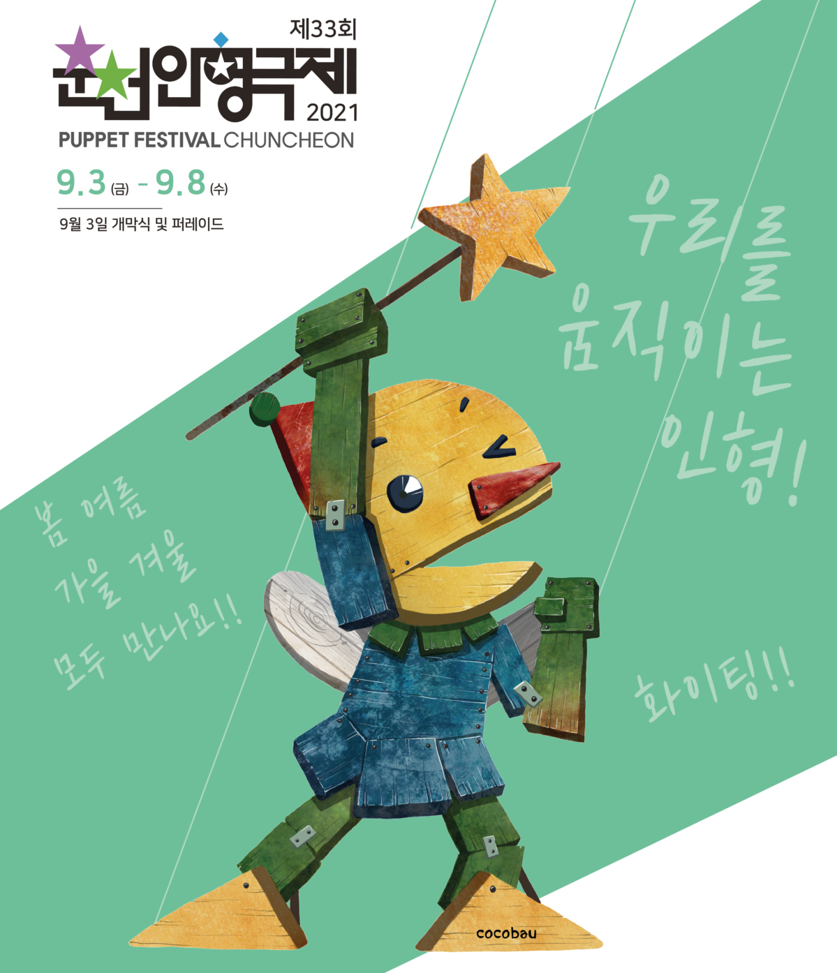 The 33th ChunCheon Puppet Festival